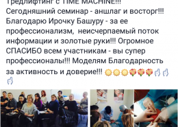 отчет_16_02_киев