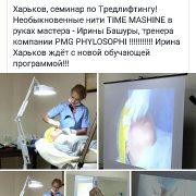 Отчет 01.03 Харьков