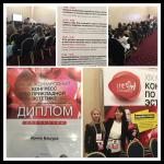 ХIX. Международная конгресс по прикладной эстетики в Москве