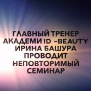 Одесса